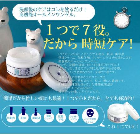 白くま化粧品 薬用プラセリッチゲル 1つで7役