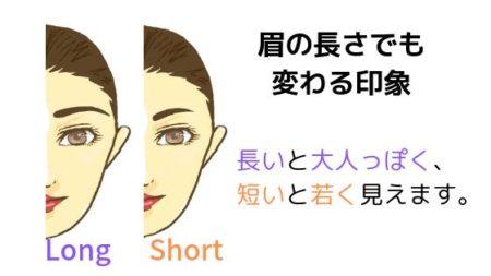 眉の長さで 変わる印象 (1)