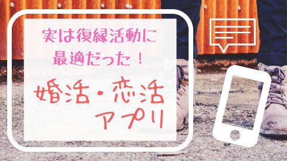 title:復縁におすすめ恋活アプリ