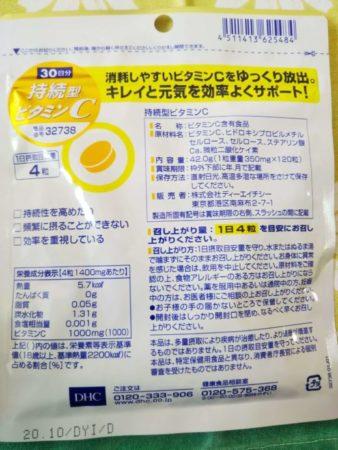 DHC 持続型ビタミンC