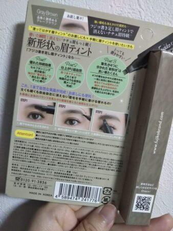 フジコ書き足し眉ティント2 (1)