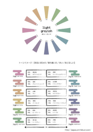 ライトグレイッシュカラー