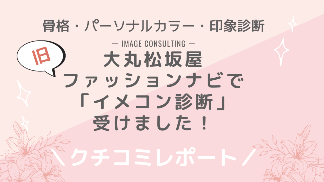 大丸松坂屋ファッションナビの診断