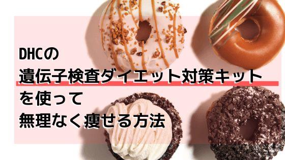 ダイエット対策 (1)
