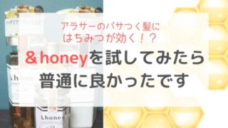 &honeyのクチコミ 用アイキャッチ