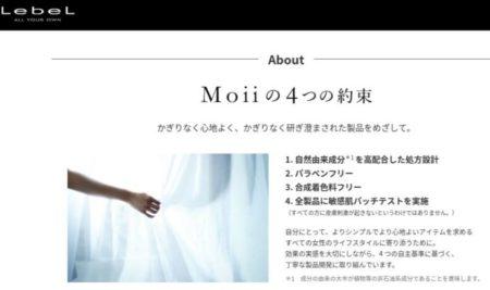 Moiiの4つの約束(抜粋)