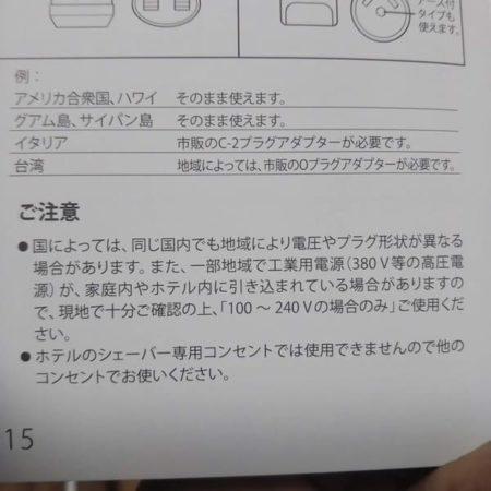 ヘアビューロン取説_海外について2 (1)
