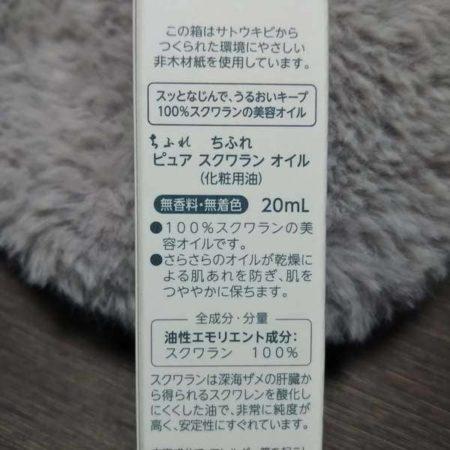 ちふれピュアスクワランオイル03