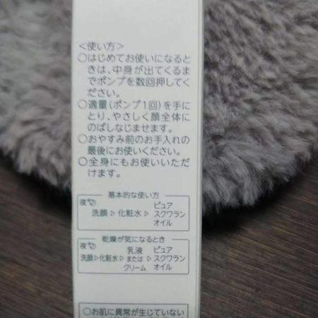 ちふれピュアスクワランオイル02