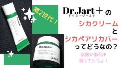 ドクタージャルトのクチコミ (1)