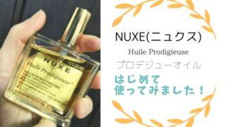 NUXEのプロディジューオイル アイキャッチ