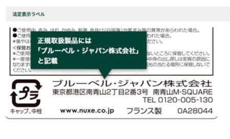 NUXEは正規品を買おうね
