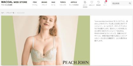 PEACH JOHNトップページ